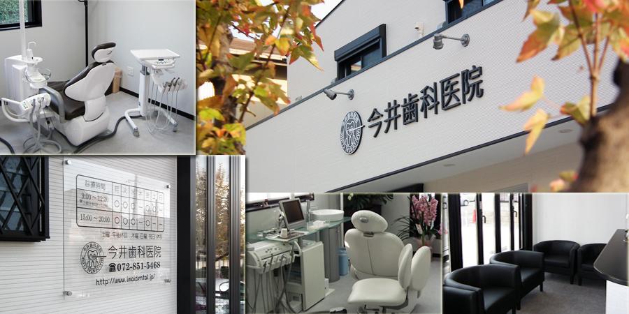 今井歯科医院 | 歯医者 | 歯科 | 枚方市 | 樟葉